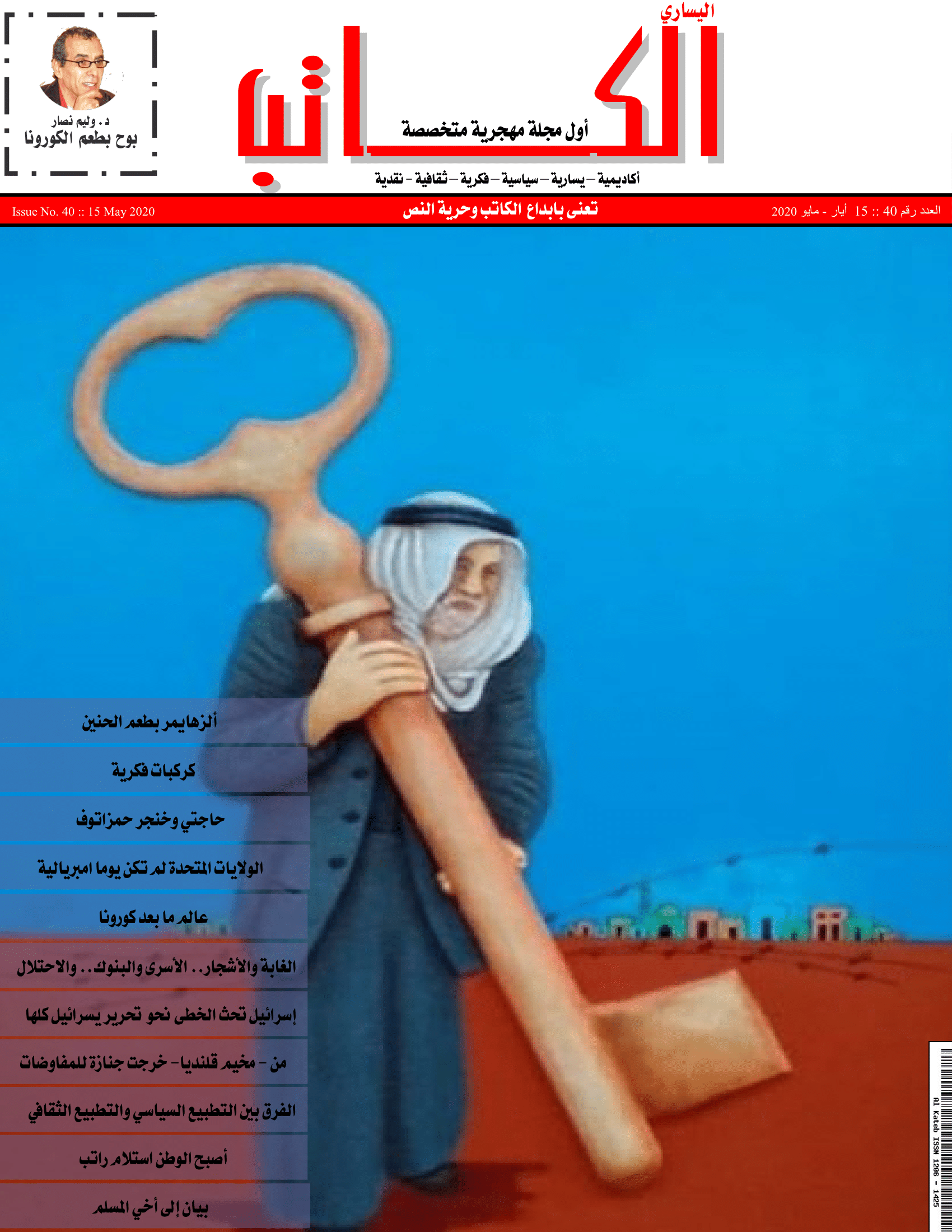 The Leftist Writer Issue مجلة الكاتب اليساري العدد 40
