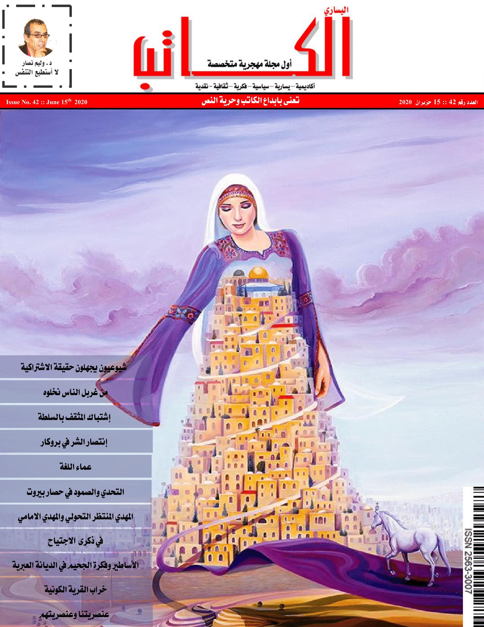 The Leftist Writer Issue مجلة الكاتب اليساري العدد 42