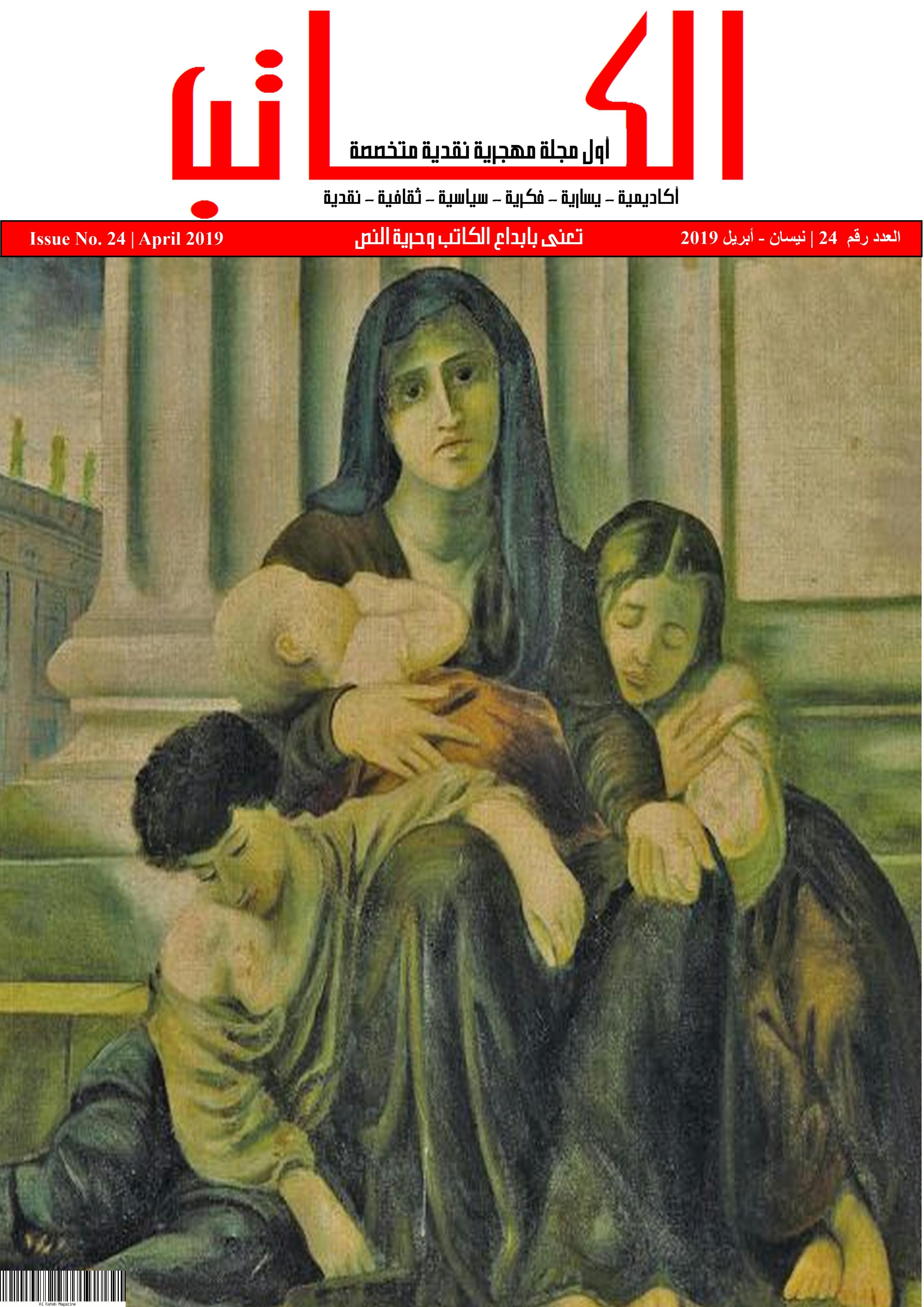 The Leftist Writer Issue مجلة الكاتب اليساري العدد 24