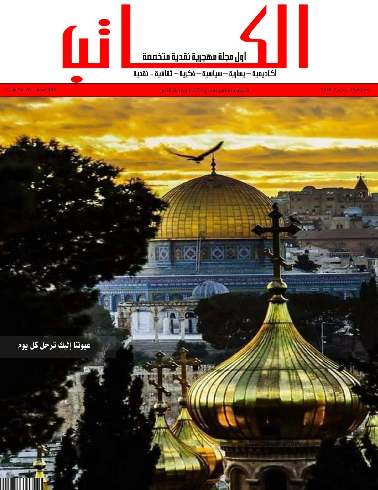 The Leftist Writer Issue مجلة الكاتب اليساري العدد 26