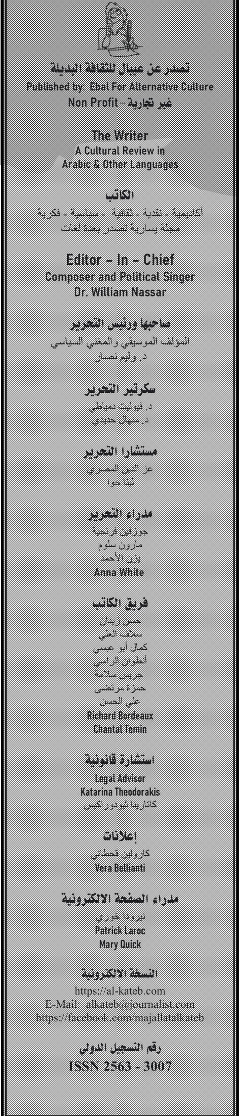 al-kateb.com