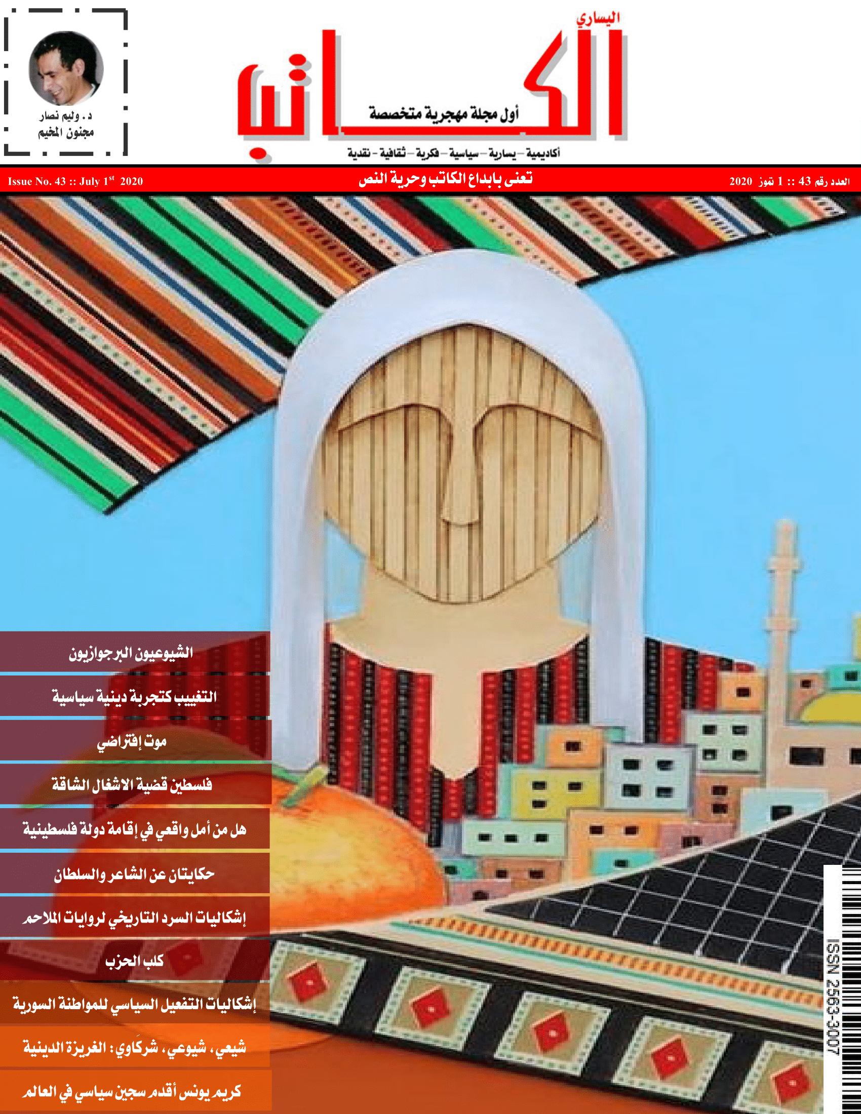The Leftist Writer Issue مجلة الكاتب اليساري العدد 43
