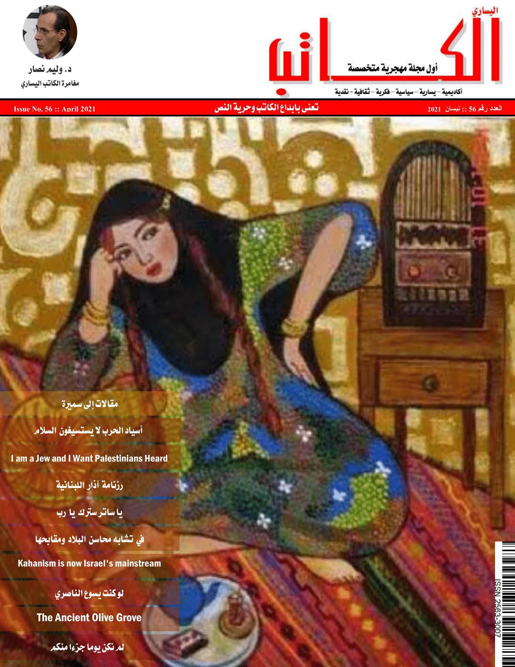 The Leftist Writer Issue مجلة الكاتب اليساري العدد 56